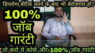 Become CNC Programmer & Get 100% Job