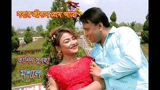বাংলা মুভির গান    Full HD Song    চিত্রনায়িকা তানিন শোভা ও নবাগত মশাল । MFM