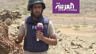 موفد العربية يعرض الألغام من قلب المعركة