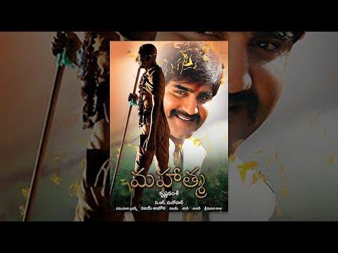 Mahatma Telugu Full Length Movie || Srikanth, Bhavana || Sri Venkateswara Movies