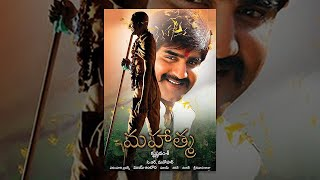 Mahatma Telugu Full Length Movie || Srikanth, Bhavana || Sri Venkateswara Movies