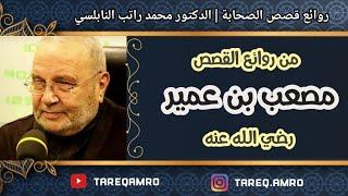 قصة مصعب بن عمير .:: رائعة ::. للدكتور محمد راتب النابلسي