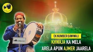 Ek Number Qawwali || Khwaja Ka Mela Arela Apun Ajmer Jaarela || Azim Naza
