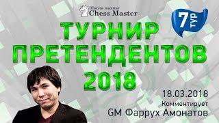 Турнир Претендентов 2018 - 7 тур. GM Амонатов, FM Омариев. Школа Шахмат ChessMaster
