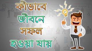 কীভাবে জীবনে প্রকৃতভাবে সফল হওয়া যায় - Motivational Video in BANGLA – POWER START book summary