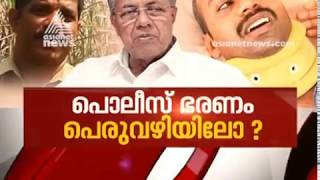 Controversy in Orderly system among policemen   News Hour 15 June 2019