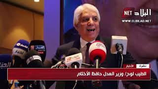 الطيب لوح / وزير العدل حافظ الاختام
