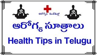 ఆరోగ్య సూత్రాలు     Best Health Tips in Telugu #HealthTips