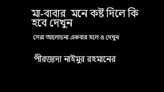 মা-বাবার  মনে কষ্ট দিলে কি হবে দেখুন  | Pirjada Naimur Rahman r owaz about ma babar mone kosto dile
