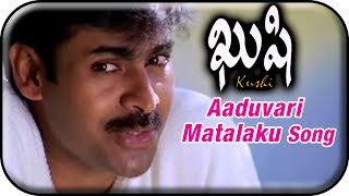 Kushi Telugu Movie Video Songs | Aaduvari Matalaku Song | Pawan Kalyan | Bhumika | Mani Sharma
