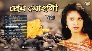 Shopna - Prem Sohagi | ঈদের বিশেষ অ্যালবাম | Eid Special Album