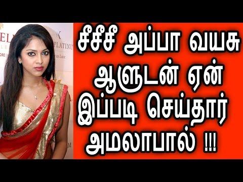 காசுக்காக இப்படியா செய்தார் அமலா பால்|Tamil Cinema News|Latest Tamil News|Amala Paul