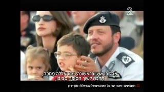 cc ماذا قال التلفزيون الاسرائيلي عن ملك الاردن عبدالله وابنه الحسين ؟ مترجم