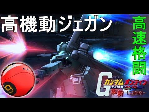 『ガンオン157』高機動ジェガン使ってみた【機動戦士ガンダムオンライン】