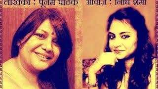 Kinnar : Poonam Pathak Ki kahani
