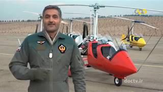 Iran made Gyroplane, Aviation sports, part one ساخت جايروپلن و ورزش هاي هوايي ايران