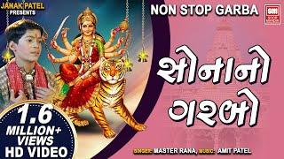 સોનાનો ગરબો : ભાગ ૧ {નોનસ્ટોપ ગરબા} : Sona No Garbo || Nonstop Garba Raas : Master Rana : Soormandir