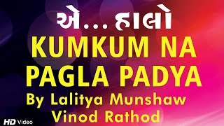 Kumkum Na Pagla Padya Song By Lalitya Munshaw - Hit of Garba