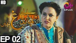 Is Chand Pay Dagh Nahin - Episode 2   A Plus ᴴᴰ Drama   Firdous Jamal, Saba Faisal, Zarnish Khan