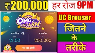 [Steps to Win] UC Browser and Bigo Live quiz - OMG QUIZ OMG CASH -Get your 5,00,000 Everyday with UC