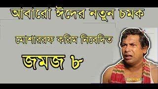 যমজ 8   Jomoj 8   মোশাররফ করিম     Eid Drama 2017