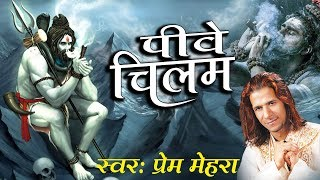 पिवे चिलम तू भोले रे !! Best Shiv Bhajan !! Bholenath Devotional Song 2017 !! Prem Mehra