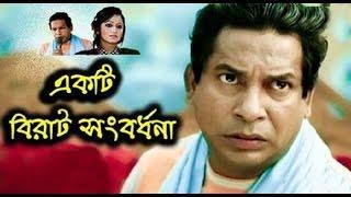 Ekti birat songbordhona (একটি বিরাট সংবর্ধনা) - Bangla Eid ul Fitr Natok ft. Mosharraf Karim & Tariq