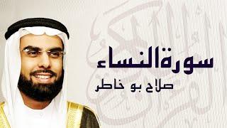 القرآن الكريم بصوت الشيخ صلاح بوخاطر لسورة النساء