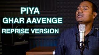Piya+Ghar+Aavenge+%7C+Reprise+Version+%7C+Mayoor+Chaudhary+%7C+Kailash+Kher