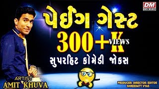 પેઈંગ ગેસ્ટ - Amit Khuva Latest Comedy Show | Funny Gujju Latest Gujarati Jokes | 2018