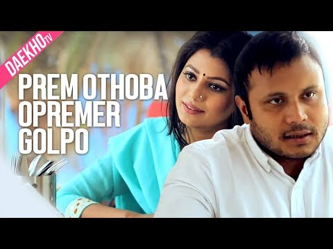 Xxx Mp4 Prem Othoba Opremer Golpo Mishu Sabbir Tanzika Bangla Natok 2017 3gp Sex