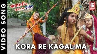 Kora re Kagal ma | Maldhari Ne Vhala Chhe Thakar | Gagan Jethva , Parul Barot - ( Video Song )