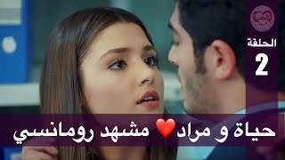 الحب لا يفهم الكلام – الحلقة 2 | حياة و مراد❤️ مشهد رومانسي