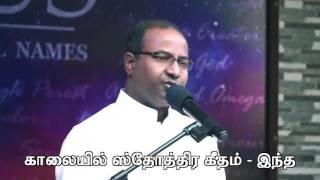 Tamil Christain Worship by Pas. Gabriel Thomasraj on 01 NOV 2016 @ ACA AVADI CHURCH
