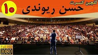 Hasan Reyvandi HD - Selection 10 | حسن ریوندی - گلچین کنسرت