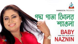 Poddo Pata Jhiler Sheola  - Baby Naznin Music Video - Dusto Sele