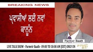 ਪ੍ਰਵਾਸੀਆਂ ਲਈ ਨਵਾ ਕਾਨੂੰਨ Parmvir Baath   Talk Show   PTN 24 News Channel