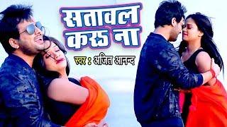 आगया Ajit Anand का प्यार में डूबा सुपरहिट गाना 2019 - Satawal Kara Na - Bhojpuri Hit Love Songs 2019