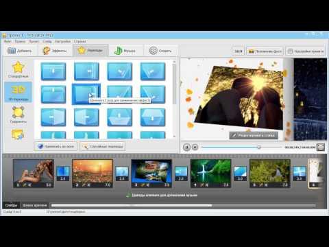 Как сделать видеоролик с музыкой и фотографиями 108