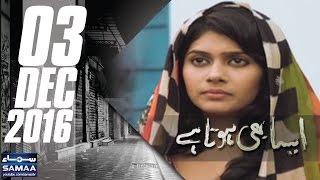 Tera Mera Taluk | Aisa Bhi Hota Hai | SAMAA TV | 03 Dec 2016