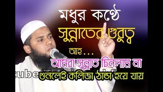 New bangla Waz 2018 Mawlana Abujar মাওলানা আবুযর 01766471195 New Tafsir Mahfil