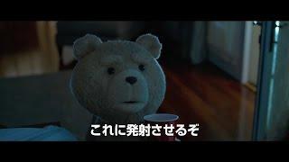 『テッド2』R15+版予告編 ※15歳未満閲覧禁止
