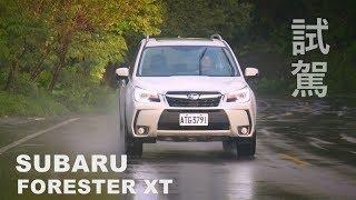 SUBARU FORESTER 2018試駕 全方位稱職的SUV