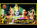 Mayabazar (Colour) Tamil Full Movie - 2018 Tamil Movies Online - Savithri, NTR, ANR, SVR