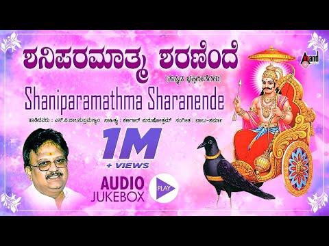 Xxx Mp4 Shani Paramathma Sharanende Kannada Devotional Jukebox S P Balasubrahmanyam Kannada 3gp Sex
