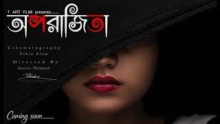 অপরাজিতা (Oporajita) Bangla New Shortfilm (promo) 2018