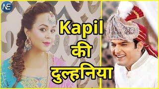 Final हुई  Kapil Sharma की शादी, 2018 में करेंगे Bhavneet Chatrarth से शादी
