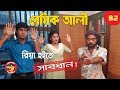 Download Video Download Bangla Comedy Natok 2018: Basic Ali-42 | Natok New 2018 | Tawsif Mahbub Natok 3GP MP4 FLV
