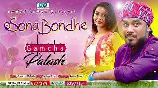 Sona Bondhe | Gamcha Palash | Sadhin Asad | Remo Biplob | Audio Track | Bangla New Song | 2017