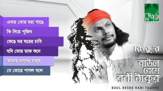 বাউল বেশে রবী ঠাকুর | Mp3 Album |  Rinku | Rabindranath Tagore | Samporka | 2017